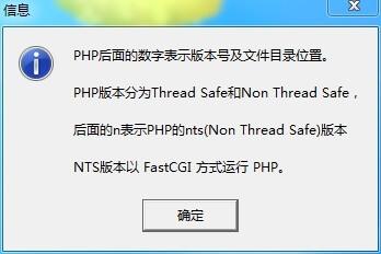 PHP版本说明
