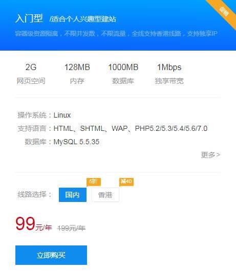 百度云虚拟主机(国内99元/年,香港199元/年)