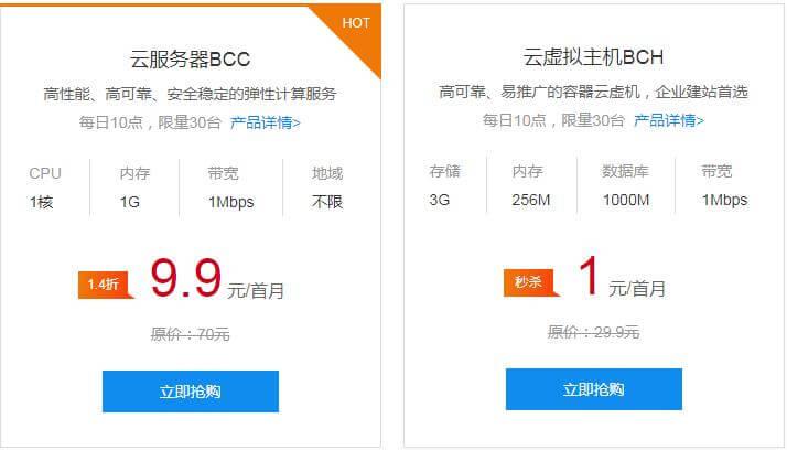 百度云新用户云服务器BCC9.9元/首月,云虚拟主机BCH1元/首月