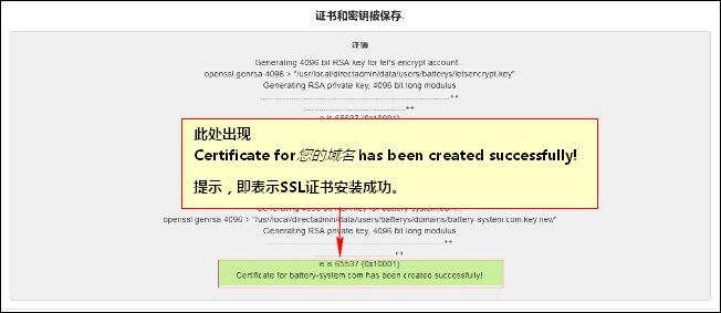 SSL安全证书安装成功