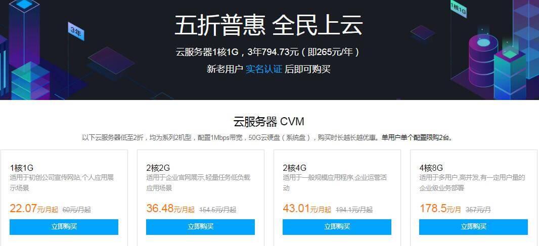 腾讯云CVM 新购特惠,五折上云!