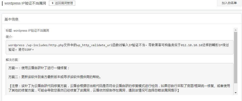 阿里云ecs提示wordpress IP验证不当漏洞的修复方案
