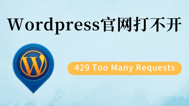 WordPress官网打不开 429 Too Many Requests