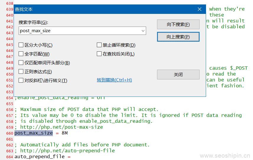 修改php.ini文件的post_max_size值