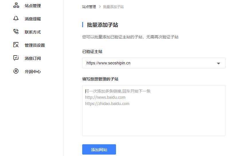 搜索资源平台子站批量添加功能暂停使用