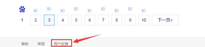 到百度搜索结果底部的用户反馈处提交快照投诉