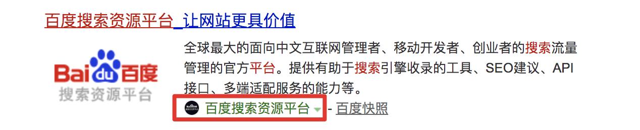 百度熊账号站点品牌曝光功能下线