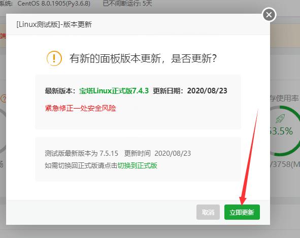 宝塔Linux版本7.4.2版本和测试版本7.5.14更新方法