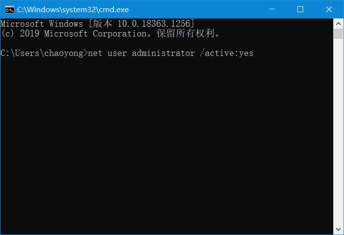 开启Administrator超级管理员帐户并用管理员账号打开电脑