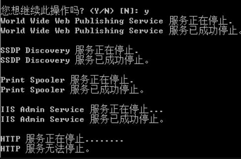 HTTP服务无法停止