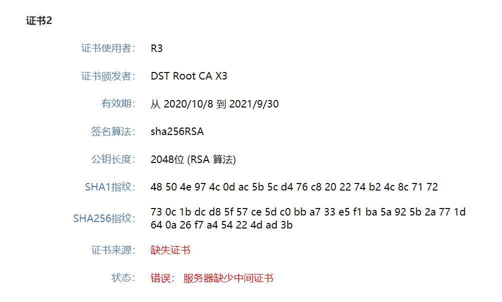 宝塔安装的Let's Encrypt证书,检测提示错误: 服务器缺少中间证书