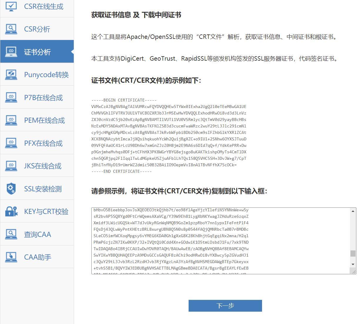 复制证书(PEM格式)内容