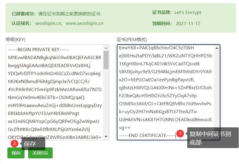 复制的中间证书内容粘贴到证书(PEM格式)底部